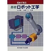 初めて学ぶ基礎ロボット工学