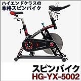HAIGE エクササイズ スピンバイク フィットネスバイク HG-YX-5002