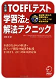改訂版TOEFLテスト 学習法と解法テクニック