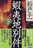蝦夷地別件〈下〉 (新潮文庫)