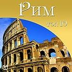 Rim [Rome] | Antonio Feretti