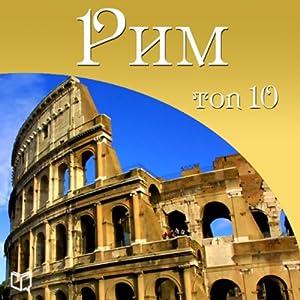 Rim [Rome] Audiobook