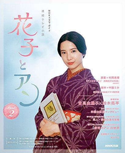 連続テレビ小説 花子とアン Part2 (NHKドラマ・ガイド)