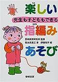 先生も子どももできる 楽しい指編みあそび