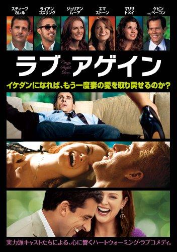 ラブ・アゲイン [DVD]