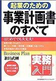 実務入門 起業のための事業計画書のすべて (実務入門)