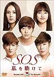 S.O.S 私を助けてDVD-BOX1 -