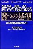 経営の質を高める8つの基準—日本経営品質賞のねらい
