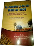 img - for Al-ghunya Li-talib Tariq Al-haqq (Sufficient Provision for Seekers of the Path of Truth) book / textbook / text book