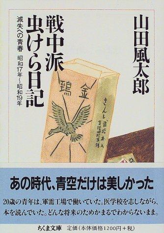 戦中派虫けら日記 滅失への青春 (ちくま文庫)
