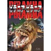 ピラニア・ピラニア [DVD]