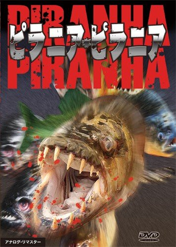 Piranha and Piranha [DVD]