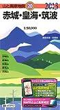 山と高原地図 20.赤城・皇海・筑波 2013