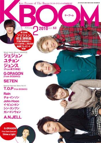 KBOOM(ケーブーム)2010年2月号