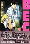 BECK 第24巻 2005年10月17日発売