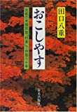 おこしやす—京都の老舗旅館「柊家」で仲居六十年
