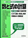 高校入試集中トレーニング数と式の計算 (高校入試集中トレーニング 9 数学)