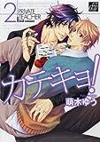 カテキョ!2 (ドラコミックス)