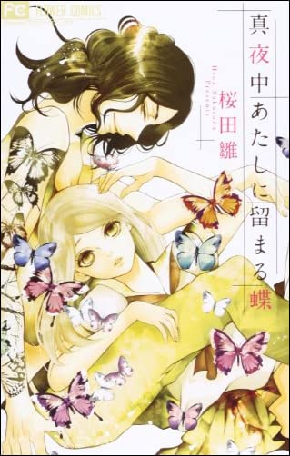 真夜中あたしに留まる蝶 (Cheeseフラワーコミックス)