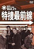 Image de 特捜最前線 BEST SELECTION VOL.21 [DVD]