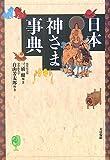 日本 神さま事典(三橋 健/白山 芳太郎)