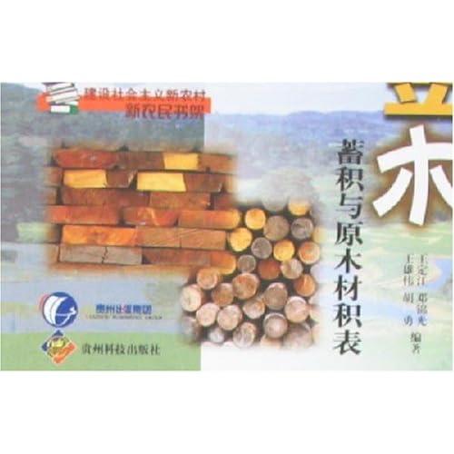立木蓄积与原木材积表