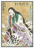 幻想綺帖 二 玉藻の前 (眠れぬ夜の奇妙な話コミックス)