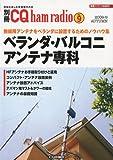 別冊 CQハムラジオ 2009年 09月号 [雑誌]