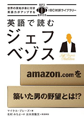 MP3 CD付 英語で読むジェフ・ベゾス Jeff Bezos's Ambition【日英対訳】 (IBC対訳ライブラリー)