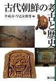 古代朝鮮の考古と歴史