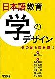 日本語教育 学のデザイン ―その地と図を描く―