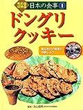 発見!体験!日本の食事〈1〉ドングリクッキー—縄文時代の食事を体験しよう