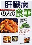 肝臓病の人の食事―GOT、GPT値が正常にもどるメニュー (おいしい食事で健康に暮らすシリーズ)