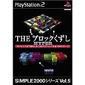 SIMPLE2000シリーズ Vol.5 THEブロックくずし HYPER