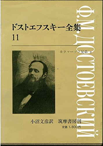 ドストエフスキー全集 第11巻 カラマーゾフ兄弟 2