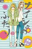 ナイショのふたり 2 (フラワーコミックス)