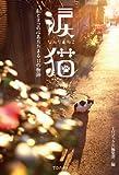 涙猫~私とネコの心あたたまる11の物語~