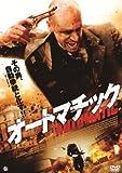 オートマチック[DVD]