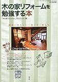 木の家リフォームを勉強する本 2011年 01月号 [雑誌]