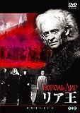 リア王 [DVD] 北野義則ヨーロッパ映画ソムリエのベスト1972年