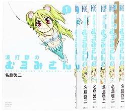 波打際のむろみさん コミック 1-6巻 セット (週刊少年マガジンKC)