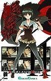 屍姫11巻 (デジタル版ガンガンコミックス)