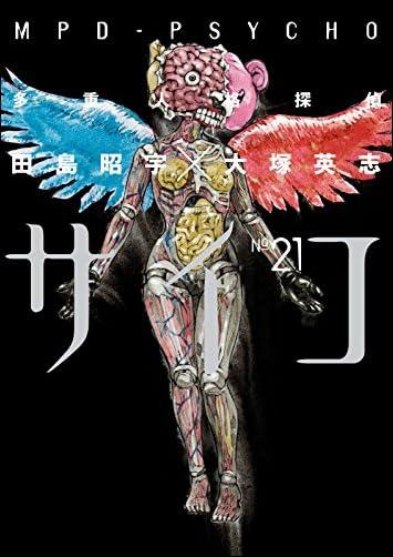 多重人格探偵サイコ 21)  角川コミックス・エース)