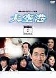 昭和の名作ライブラリー 第5集 大空港 DVD-BOX PART 2 デジタルリマスター版[DVD]