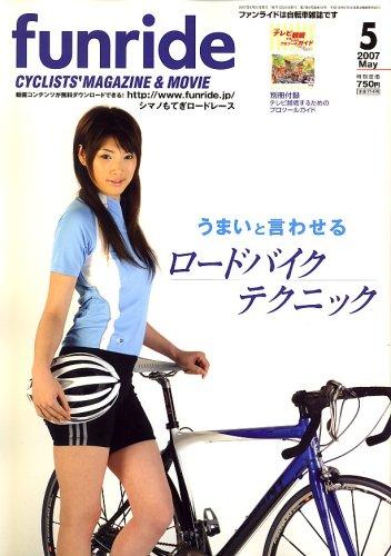funride (ファンライド) 2007年 05月号 [雑誌]
