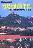 """青島と山東半島―""""ドイツの模範植民都市""""の虚像・実像 (旅名人ブックス)"""