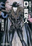 吸血鬼ハンター30 D-美兇人 (朝日文庫)