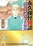 永久保怪異談パワースポット交幽録 (ホラーMコミック文庫)