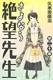 さよなら絶望先生(20) (少年マガジンコミックス)