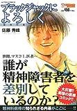 ブラックジャックによろしく 精神科編 (アクションコミックス(COINSアクションオリジナル))